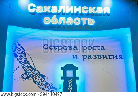 The Inscription Sakhalin Oblast, Text. Exhibition Days Of The Far East - Moscow, Russia, 12 13 2019