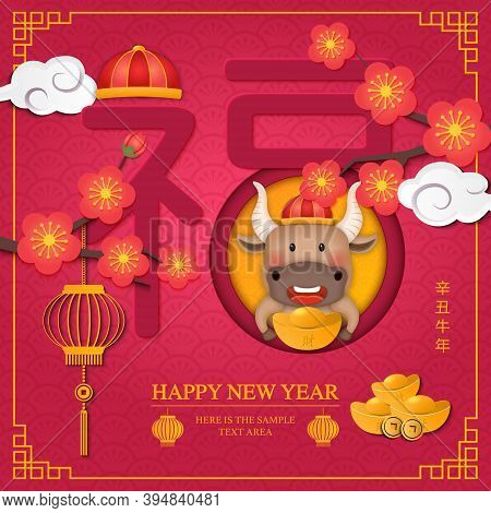 2021 Chinese New Year Of Cute Cartoon Oxand Golden Ingot Plum Blossom Spiral Curve Cloud With Chines