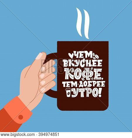 The Tastier The Coffee, The Kinder The Morning. Cup Of Coffee In Hands. Handdrawn Inspirational And
