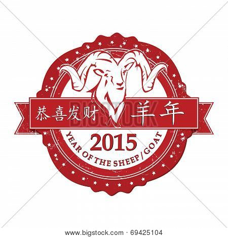 Year of the Sheep / Goat - vector stamp