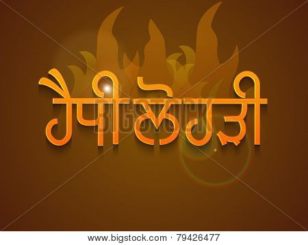 Punjabi text (Happy Lohri) with fire flame on brown background, can be used as poster or banner design.