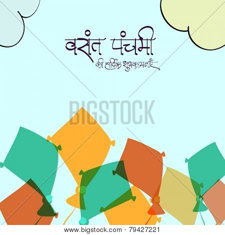 Happy Vasant Panchami, Hindu community festival celebration with Hindi text (Best wishes for Vasant Panchami) and colorful kites.