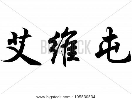 English Name Everton In Chinese Calligraphy Characters