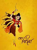 Creative illustration of Goddess Durga with Bengali text Shubho Bijoya (Happy Dussehra) on yellow background. poster