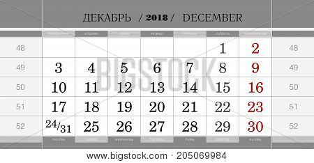 Calendar Quarterly Block For 2018 Year, December 2018. Week Starts From Monday.