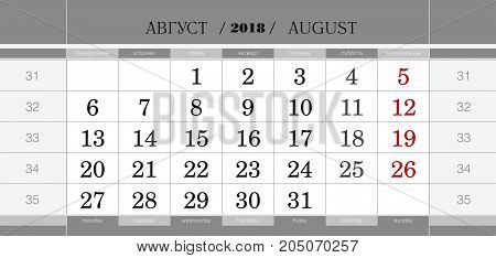 Calendar Quarterly Block For 2018 Year, August 2018. Week Starts From Monday.