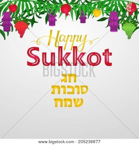 Succot greeting card. Happy Sukkot! Jewish holiday.  Happy Sukkot in Hebrew.