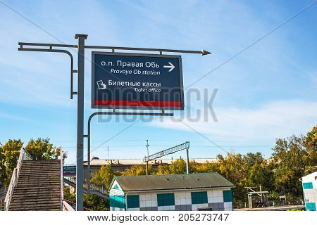 The city of Novosibirsk Siberia Russia - September 17 2017: railway station of the city of Novosibirsk