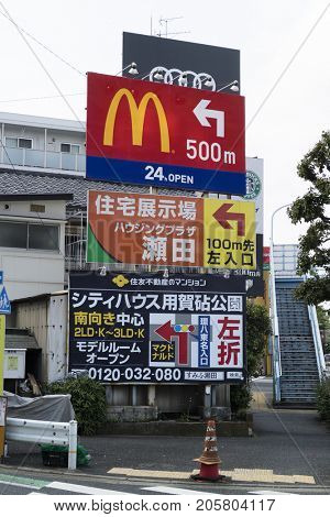 Tokyo, Japan - May 15, 2017:  Advertisement column in the street to Mc Donalds and shops in Japanese language