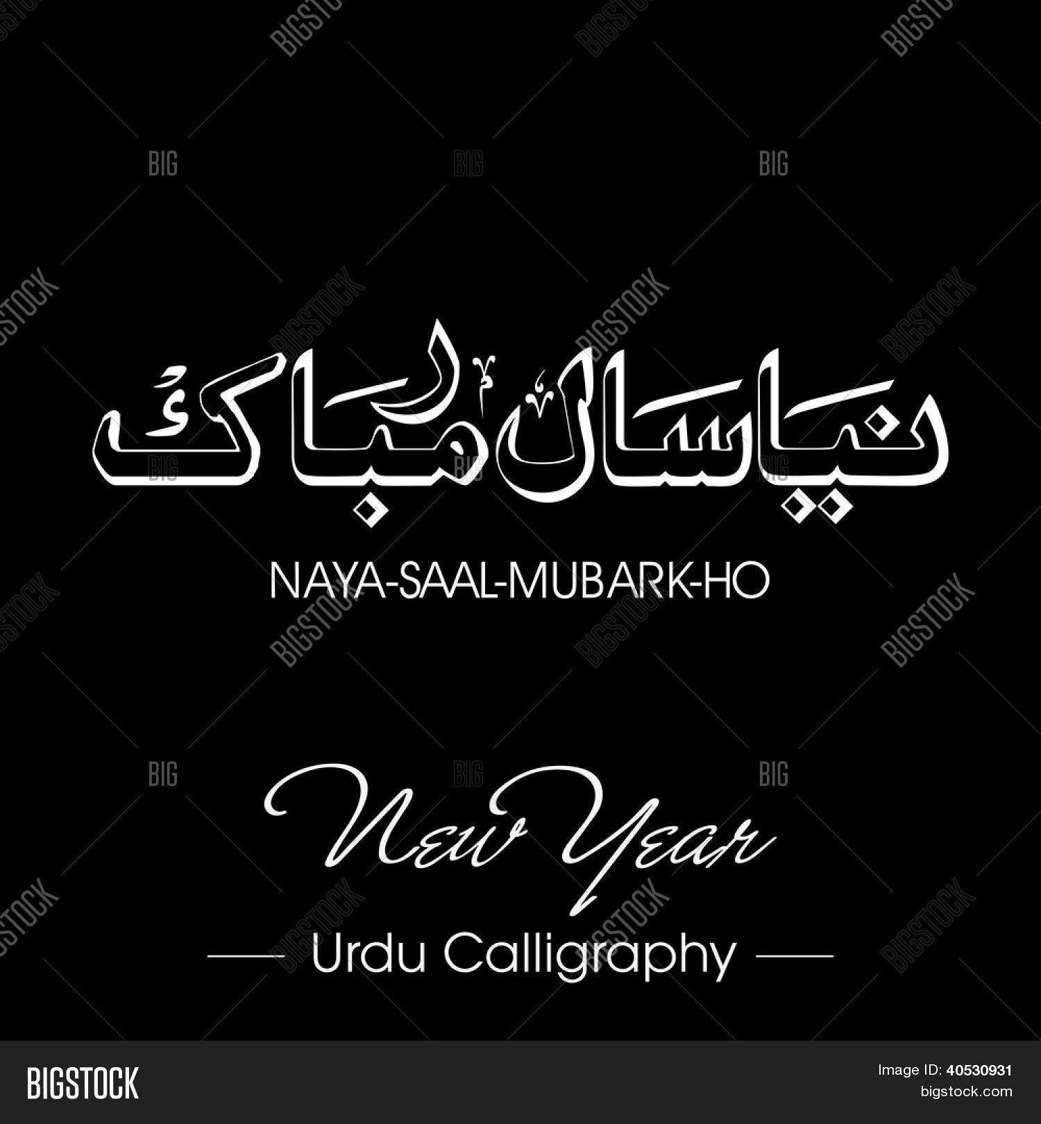 Happy New Year And Saal Mubarak 42