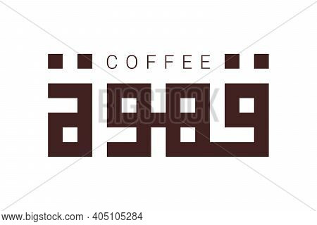 Modern Kufic Square Calligraphy Or Lettering Coffee In Arabic. Vector Illustration.