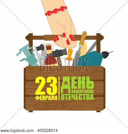 23 February Toolbox. Holiday Gift For Men. Defender Of Fatherland Day. Russian Translation: 23 Febru