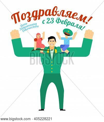 23 February. Strong Military Dad With Children. Defenders Of Fatherland Day. Russian Translation: 23