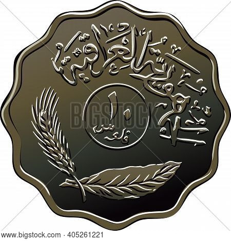 Iraqi Coin 10 Fils With Wreath Of Crossed Spike, Ear With Olive Leaf