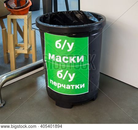 Disposal Bin For Used Masks And Gloves. Translation Of The Inscription: