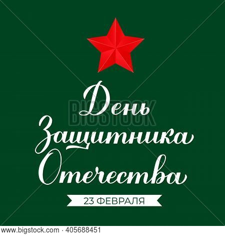 Happy Defender Of The Fatherland Day Calligraphy Lettering In Russian. Holiday In Russia On February