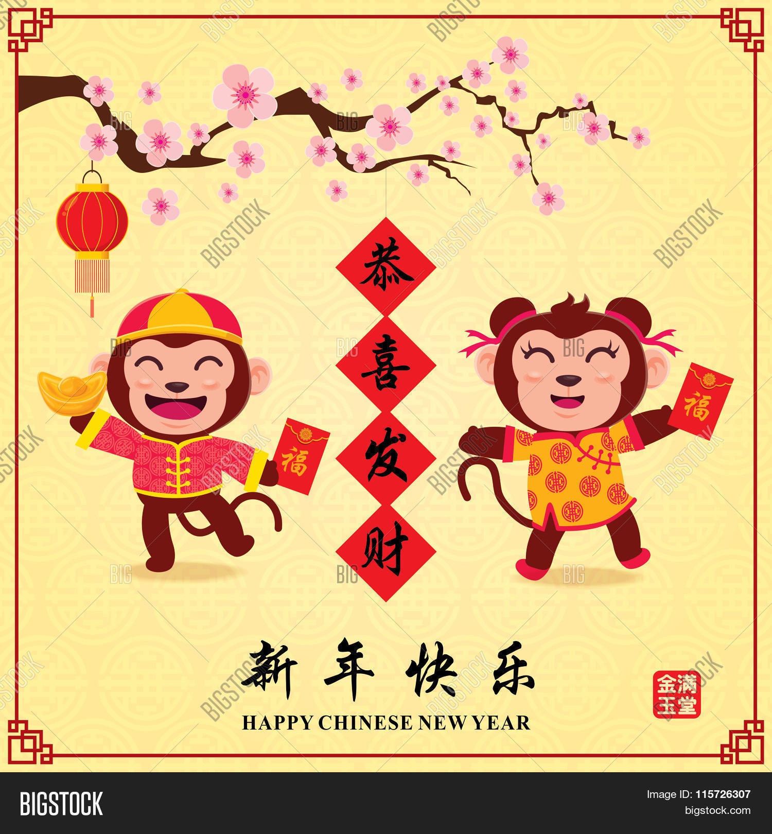 Vintage Chinese Calendar : Vintage chinese new year poster vector photo bigstock