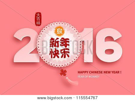 Chinese New Year 2016 festive vector card Design (Chinese Translation: Happy Chinese New Year, monkey, on stamp : wishes of good luck).