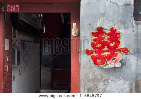 Double happiness poster outside a Beijing hutong home