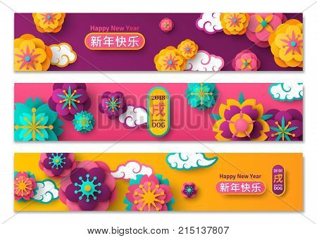 Horizontal Banners Set With Chinese Paper Cut Flowers