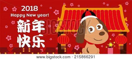 Year Dog 2018 Vector Photo Free Trial Bigstock
