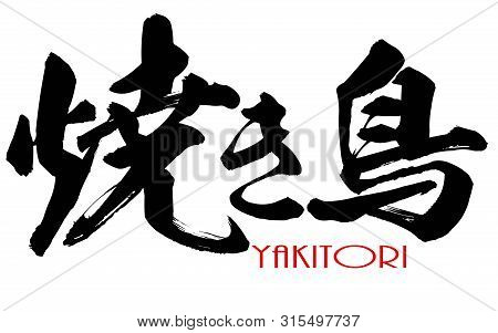 Japanese Kanji Calligraphy Of Yakitori, 3d Rendering