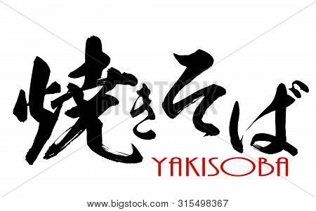 Japanese Calligraphy Of Yakisoba On White Backgroun, 3d Rendering
