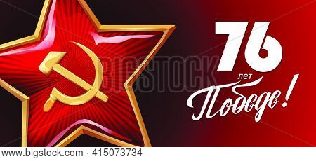 9 May. Victory Day. Great Russian Holiday. Russian Inscriptions: 76 Years Of Victory. Red Background