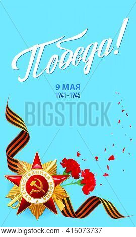 9 May. Victory Day. Russian Inscription: Victory Template For Postcard, Greeting Card, Poster And Ba