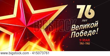 9 May Victory Day. 76 Years Of Great Victory - Russian Inscriptions. Red Star, Eternal Flame And Ins
