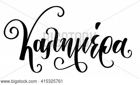 Vector Calligraphy Hand Drawn Lettering In Greek Language. Kalimera Means Good Morning In Greek Lang
