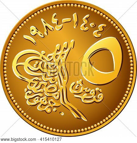 Arab Republic Of Egypt, Egyptian Coin Of Five Piastres, Reverse With Value In Arabic And English