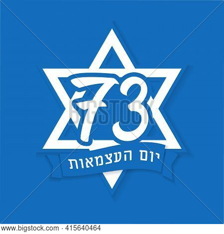 73 Years Israel Independence Day Emblem With Hebrew Text And Magen David. Israel Holiday Yom Hazmaut