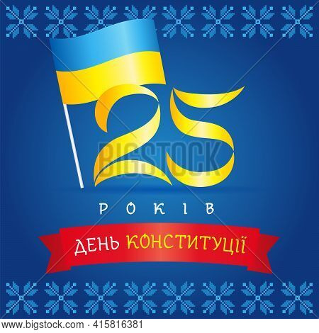 Anniversary Banner With Ukrainian Text: 25 Years Constitution Day Of Ukraine, Flag And Numbers. Holi
