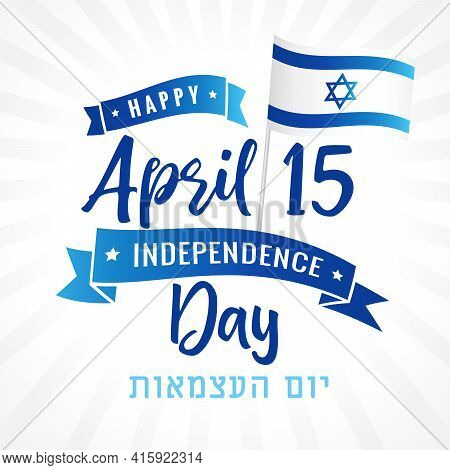 15 April Israel Independence Day Calligraphy And Flag Banner With Hebrew Text. 73 Years Israel Holid