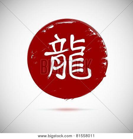 Zodiac symbols calligraphy, dragon on red background.