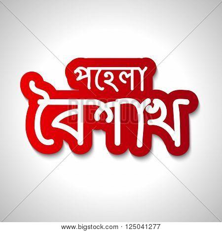 Bengali New Year_09_april_20
