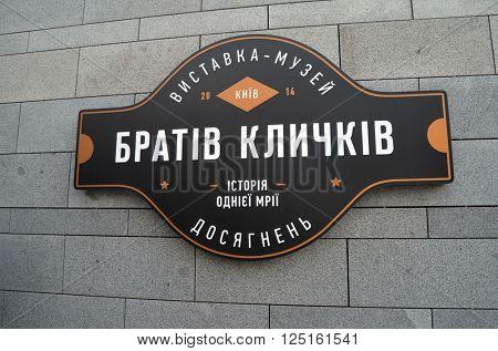 Museum of Klichko brothers.Vitali Klichko is Kiev Mayor at present time.At April 8,2016 in Kiev, Ukraine