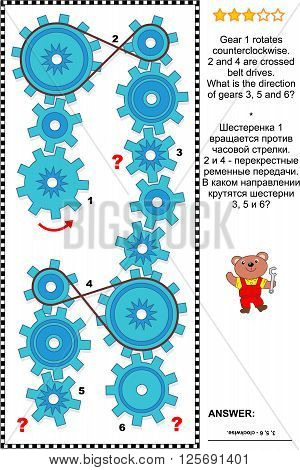 Visual mechanics or math puzzle with rotating gears and crossed belt drives. Plus same task text in Russian. Answer included.