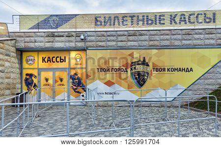 Sochi, Russia - February 5, 2016: Ticket office Bolshoy Ice Dome for the match of the hockey club Sochi