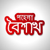 Illustration of Bengali new Year Poila Baisakh in Bengali typography with traditional background. poster