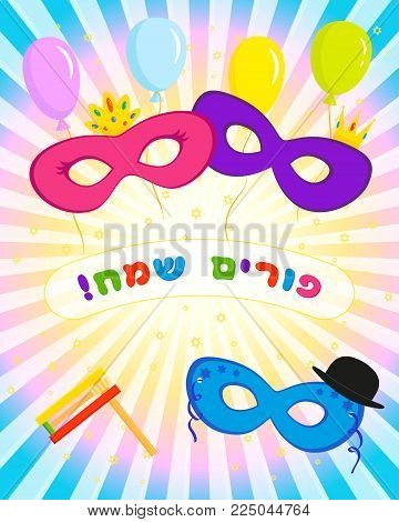 Jewish holiday of Purim, masks with gragger noise maker and balloons, greeting inscription hebrew - Happy Purim