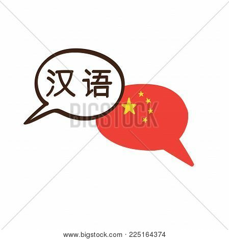 Vector Illustration With Two Hand Drawn Doodle Speech Bubbles With A National Flag Of China And Hand