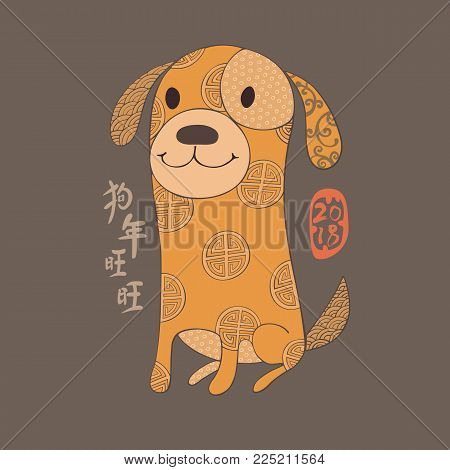 2018 Happy new year, Chinese new year greeting card, Year of the Yellow Dog vector isolated illustration