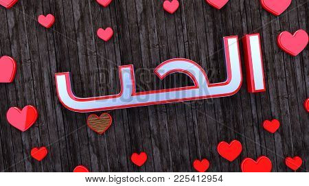 3d Rendering Of Word Love In Arabic Calligraphy. Arabic Calligraphy Of The Word Love, Said: Hobb.