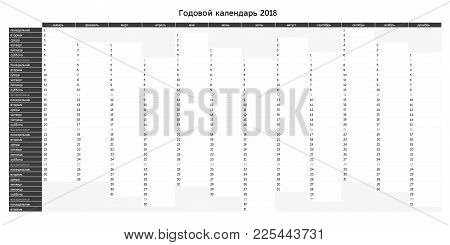 Year Planning Calendar For 2018 In Russian - Sundays Are Highlighted, Grayscale Version - Printer Fr