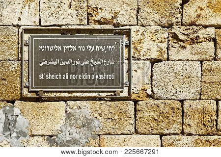 Pointer Information In The Arab City Of Akko.  Information  Sheich Ali Street Road Sign In Front Of