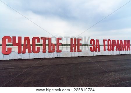 Perm, Russia - September 19, 2017: Sculpture On Embankment Of Kama River, Sign In Russian Language