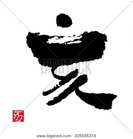 Brush Stroke Calligraphy, Kanji Character, Year Of The Boar / Translation Of Japanese