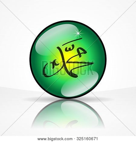 Calligraphy Name Of Prophet Mohammed In The Shining Sphere - Concept For Islamic Holiday, For Celebr